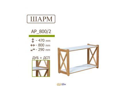 Этажерка деревянная Шарм 47*80*29