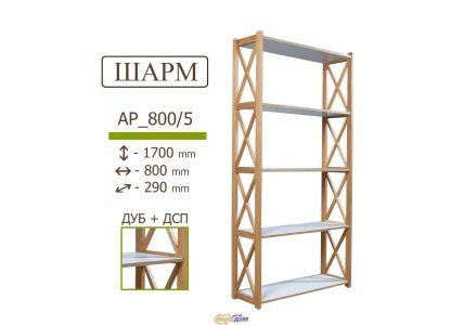 Этажерка деревянная Шарм 170*80*29