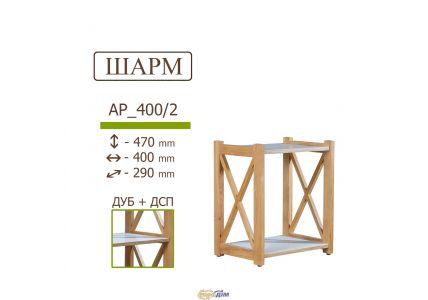 Этажерка деревянная Шарм 47*40*29