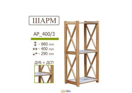 Этажерка деревянная Шарм 88*40*29