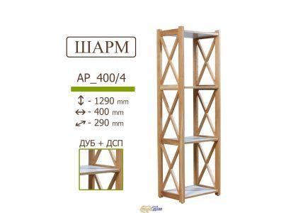 Этажерка деревянная Шарм 129*40*29
