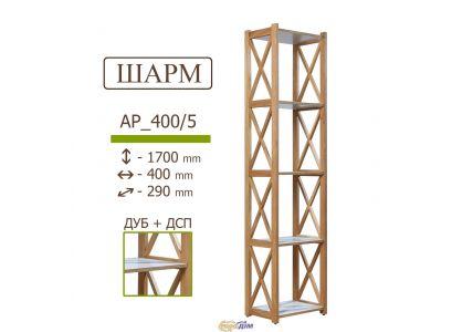 Этажерка деревянная Шарм 170*40*29