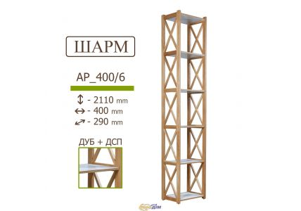 Этажерка деревянная Шарм 211*40*29